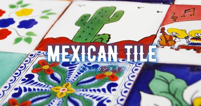 メキシカンタイル